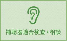 補聴器適合検査・相談