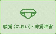 嗅覚(におい)・味覚障害